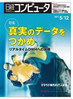 日経コンピュータ 2011年05月12日号