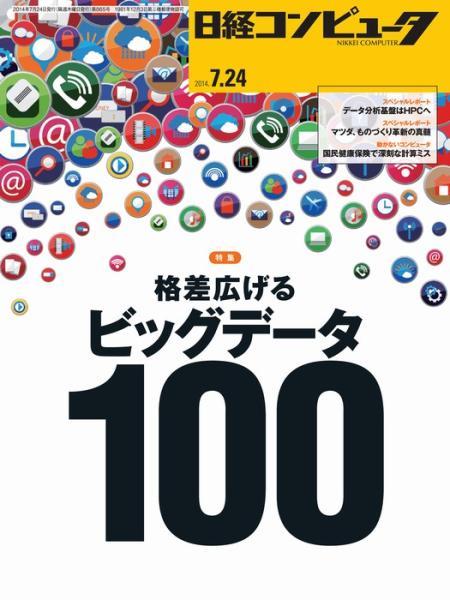 日経コンピュータ 2014年7月24日号