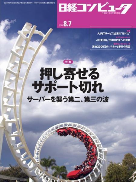 日経コンピュータ 2014年8月7日号