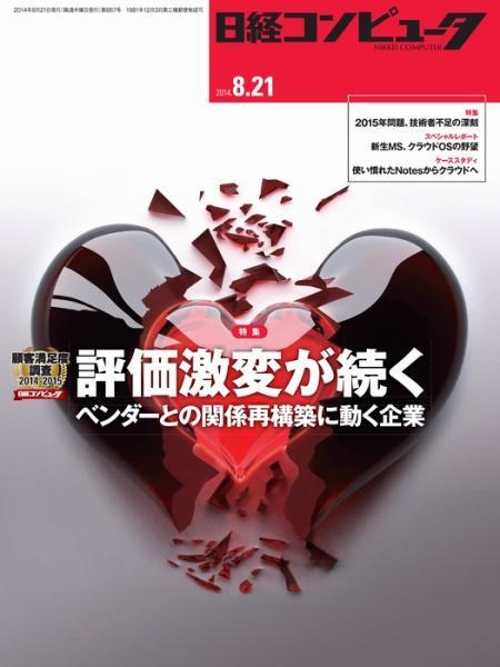 日経コンピュータ 2014年8月21日号