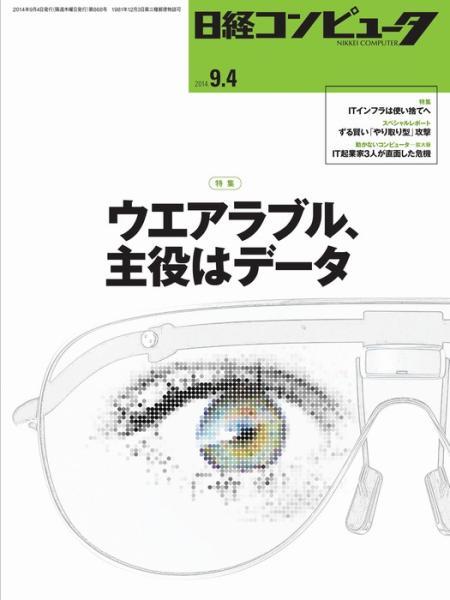 日経コンピュータ 2014年9月4日号