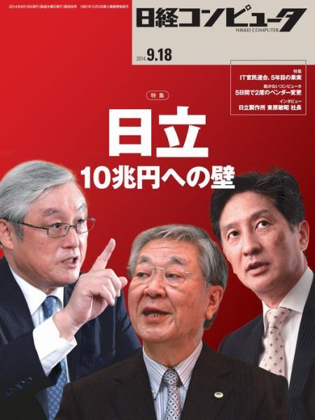 日経コンピュータ 2014年9月18日号