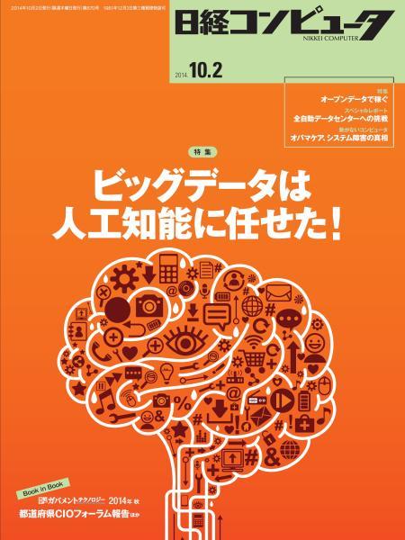 日経コンピュータ 2014年10月2日号