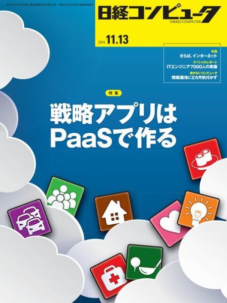 日経コンピュータ 2014年11月13日号