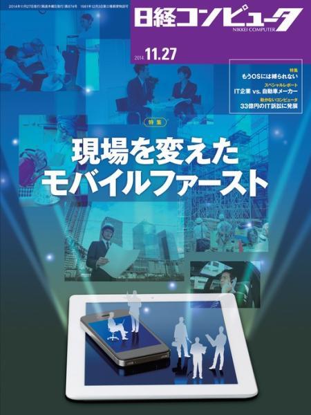 日経コンピュータ 2014年11月27日号
