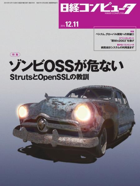 日経コンピュータ 2014年12月11日号