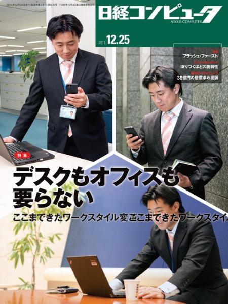 日経コンピュータ 2014年12月25日号
