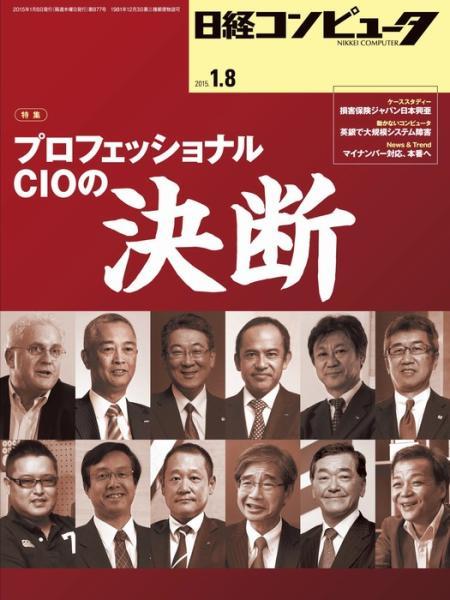 日経コンピュータ 2015年1月8日号