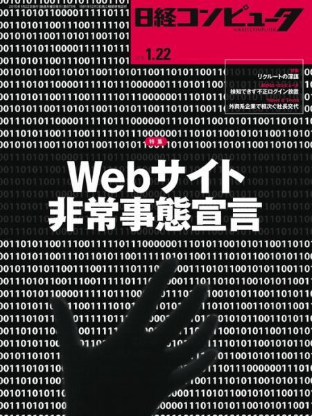 日経コンピュータ 2015年1月22日号