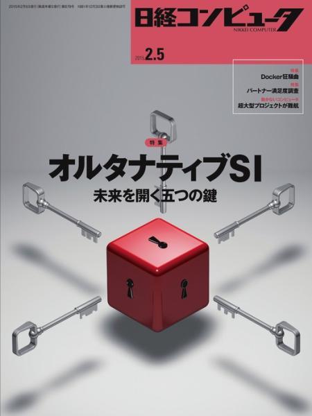 日経コンピュータ 2015年2月5日号