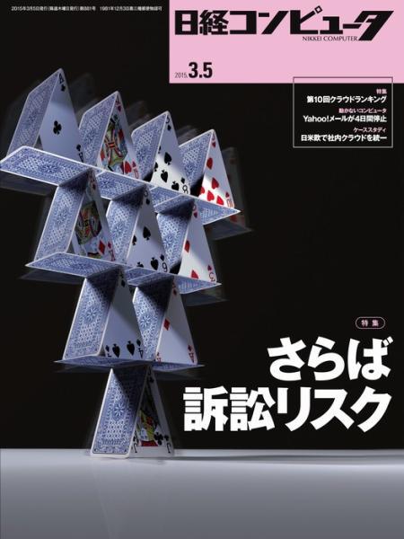 日経コンピュータ 2015年3月5日号
