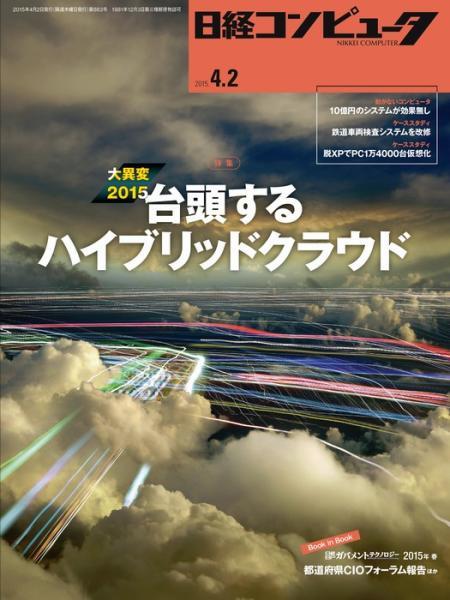 日経コンピュータ 2015年4月2日号