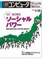日経コンピュータ 2011年05月26日号