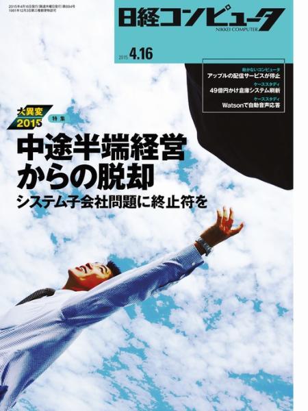 日経コンピュータ 2015年4月16日号