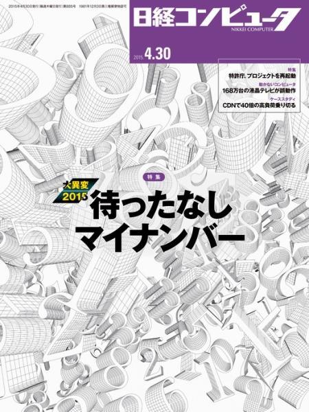 日経コンピュータ 2015年4月30日号