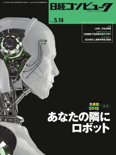 日経コンピュータ 2015年5月14日号