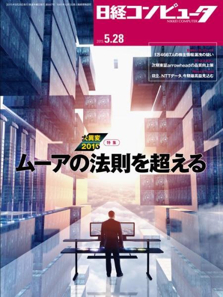 日経コンピュータ 2015年5月28日号