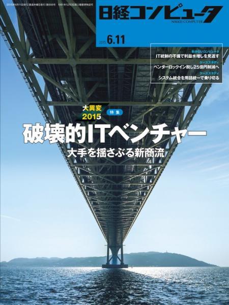 日経コンピュータ 2015年6月11日号