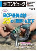 日経コンピュータ 2011年06月09日号