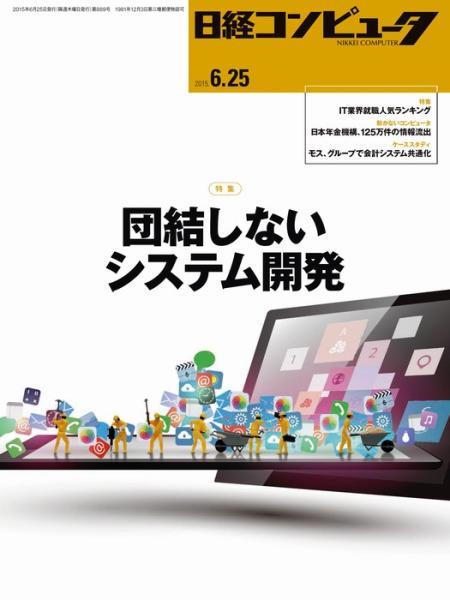 日経コンピュータ 2015年6月25日号