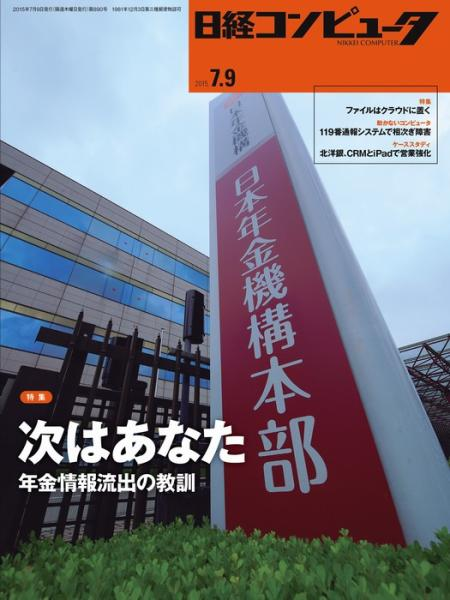 日経コンピュータ 2015年7月9日号