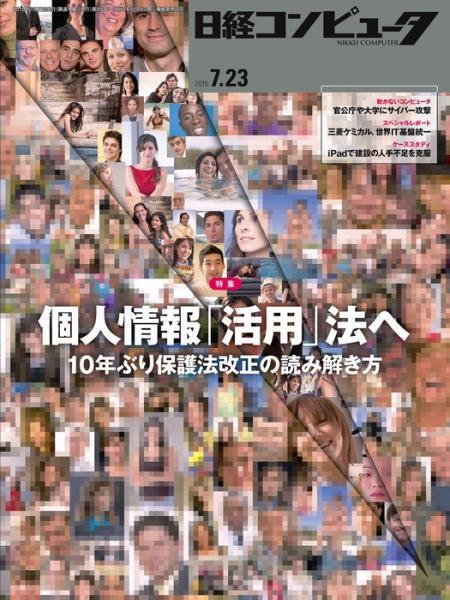 日経コンピュータ 2015年7月23日号