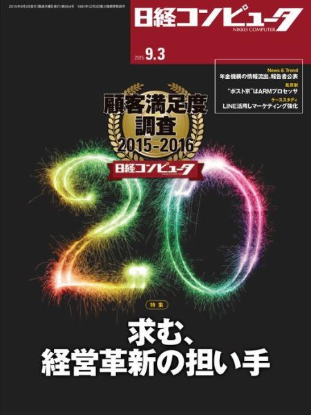 日経コンピュータ 2015年9月3日号