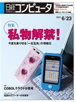 日経コンピュータ 2011年06月23日号