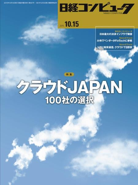 日経コンピュータ 2015年10月15日号