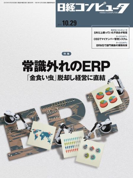 日経コンピュータ 2015年10月29日号