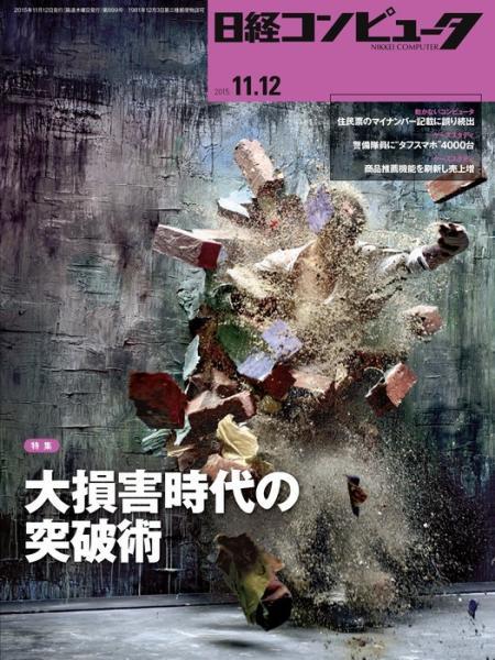 日経コンピュータ 2015年11月12日号