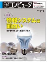 日経コンピュータ 2011年07月07日号