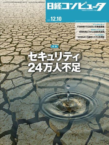 日経コンピュータ 2015年12月10日号