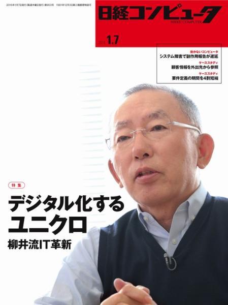 日経コンピュータ 2016年1月7日号