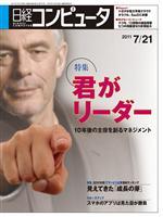 日経コンピュータ 2011年07月21日号