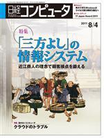日経コンピュータ 2011年08月04日号