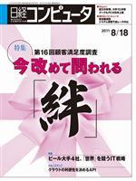 日経コンピュータ 2011年08月18日号