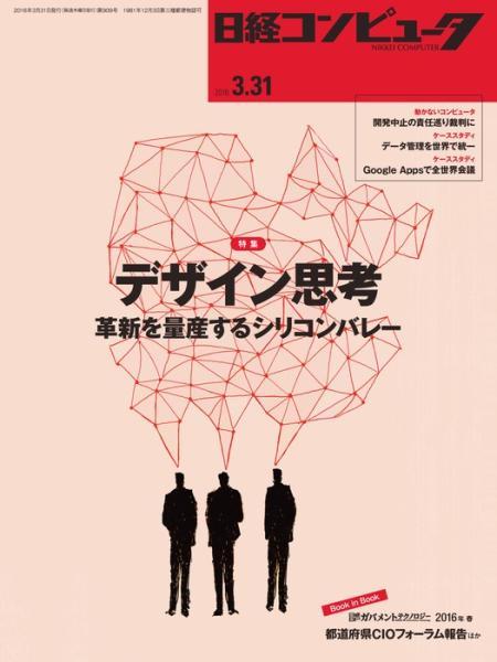 日経コンピュータ 2016年3月31日号