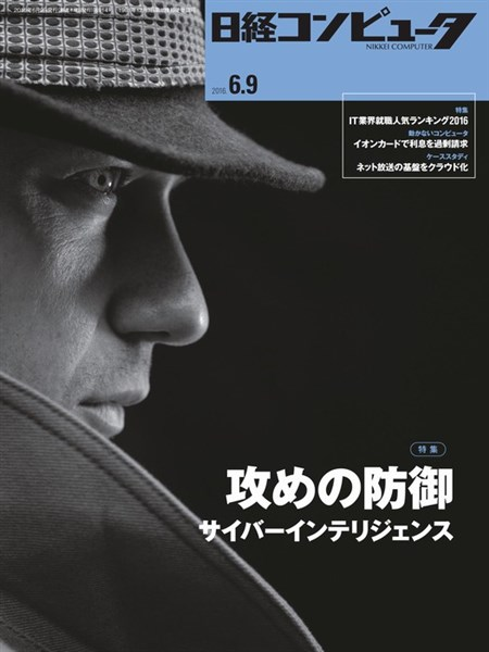 日経コンピュータ 2016年6月9日号