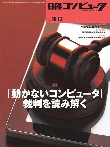 日経コンピュータ 2016年10月13日号