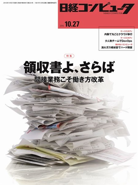 日経コンピュータ 2016年10月27日号
