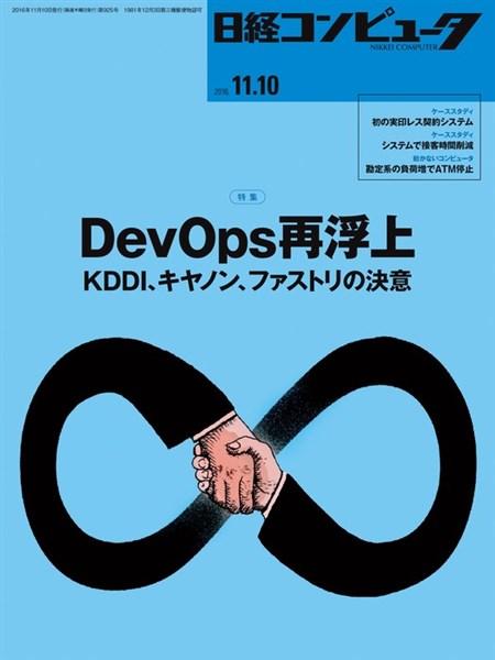 日経コンピュータ 2016年11月10日号