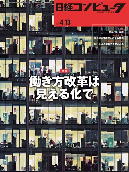 日経コンピュータ 2017年4月13日号