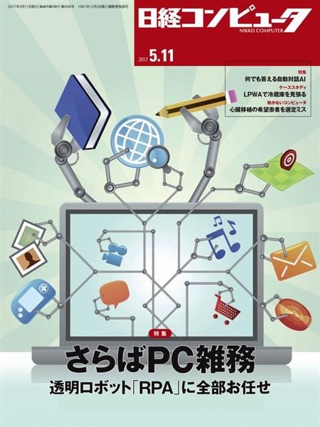 日経コンピュータ 2017年5月11日号