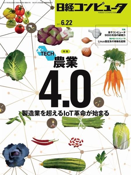 日経コンピュータ 2017年6月22日号