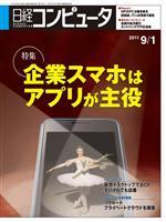 日経コンピュータ 2011年09月01日号