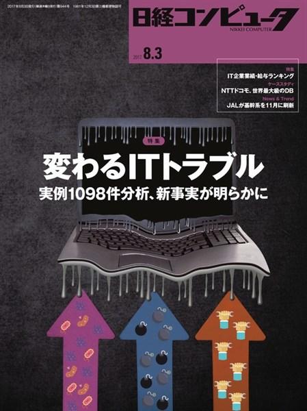 日経コンピュータ 2017年8月3日号