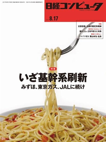 日経コンピュータ 2017年8月17日号