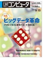 日経コンピュータ 2011年09月15日号