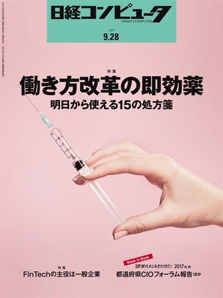 日経コンピュータ 2017年9月28日号